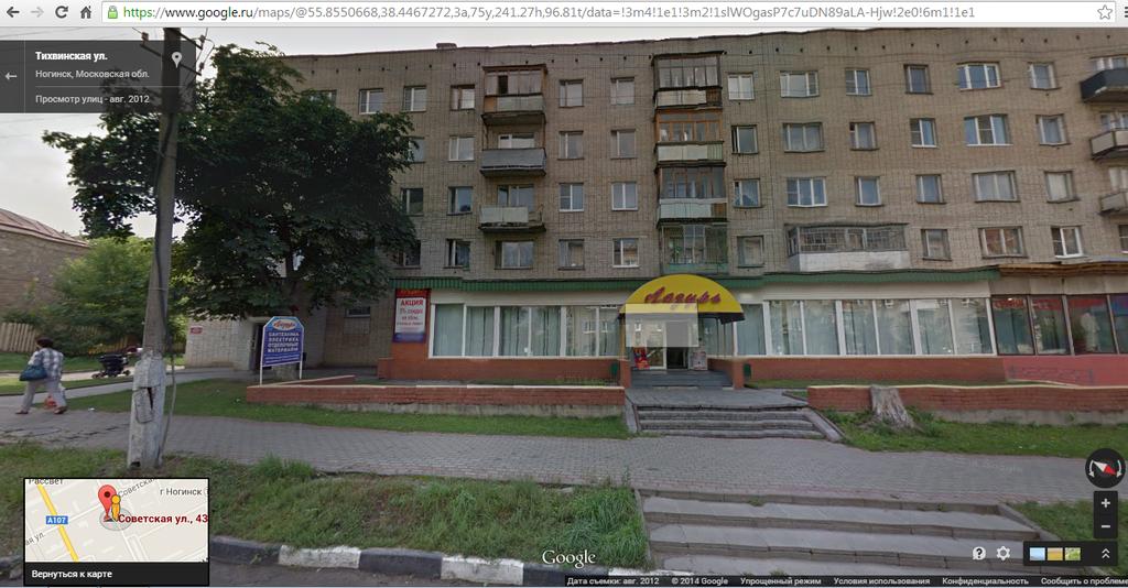 Подмосковье, Ногинский район, Ногинск, ул. Советская, 43