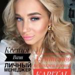Макарова Ксения Андреевна