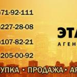 Анастасия Эталон ПЛЮС