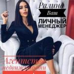 Нигуманнова Ралина Ериковна