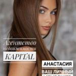 Анастасия Петрова Сергеевна