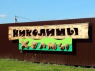 """Коттеджный посёлок """"Николины холмы"""", коттеджные посёлки в Новоникольском на AFY.ru - Фото 2"""