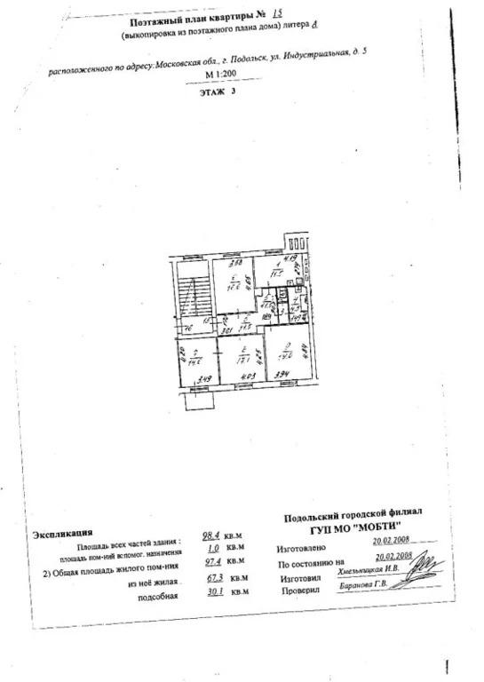 Продажа квартиры, Подольск, Ул. Индустриальная - Фото 5