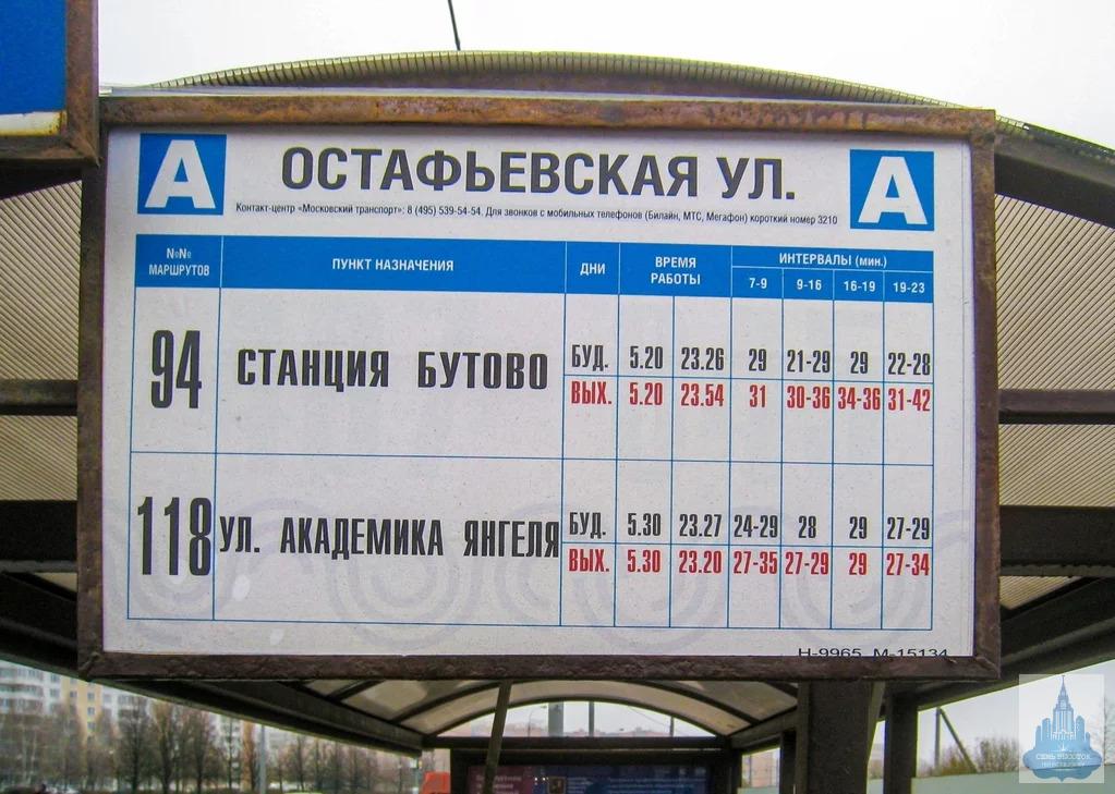 Продается 1к.кв, Воскресенское п, Чечерский - Фото 13