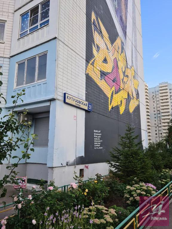 Продам 2-к квартиру, Одинцово г, Кутузовская улица 31 - Фото 15