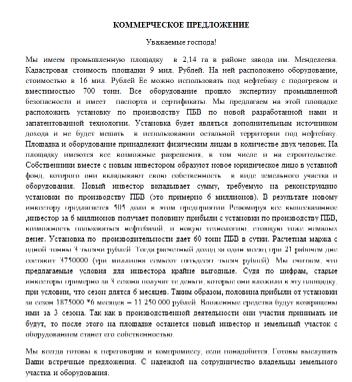 Продажа готового бизнеса, Константиновский, Тутаевский район - Фото 2