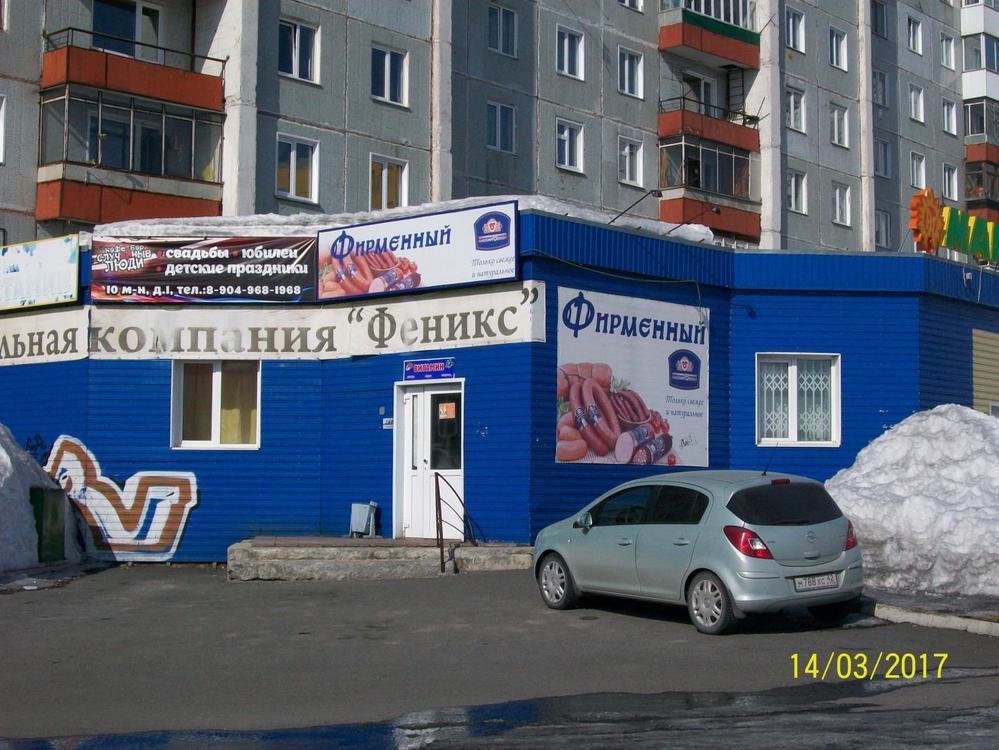 Продается Офис. , Прокопьевск г, 10-й микрорайон 1 - Фото 0