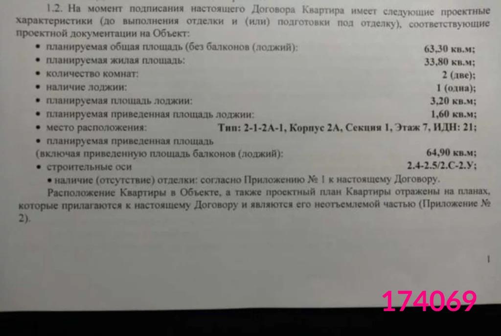 Продажа квартиры, м. Селигерская, Дмитровское ш. - Фото 5