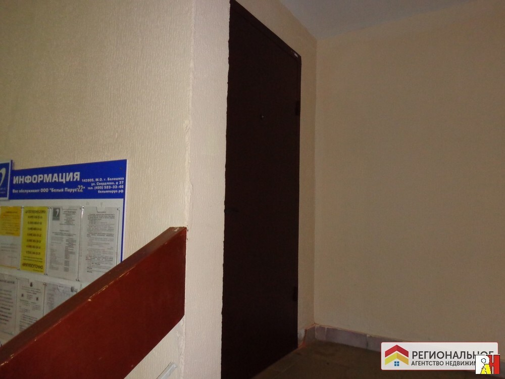 Продажа квартиры, Балашиха, Балашиха г. о, Ул. Трубецкая - Фото 14