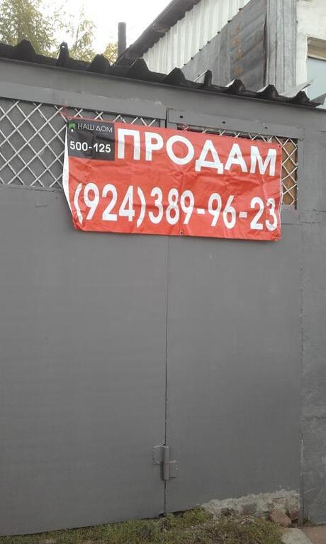 Продажа дома, Чита, Забайкальского рабочего 22а - Фото 11