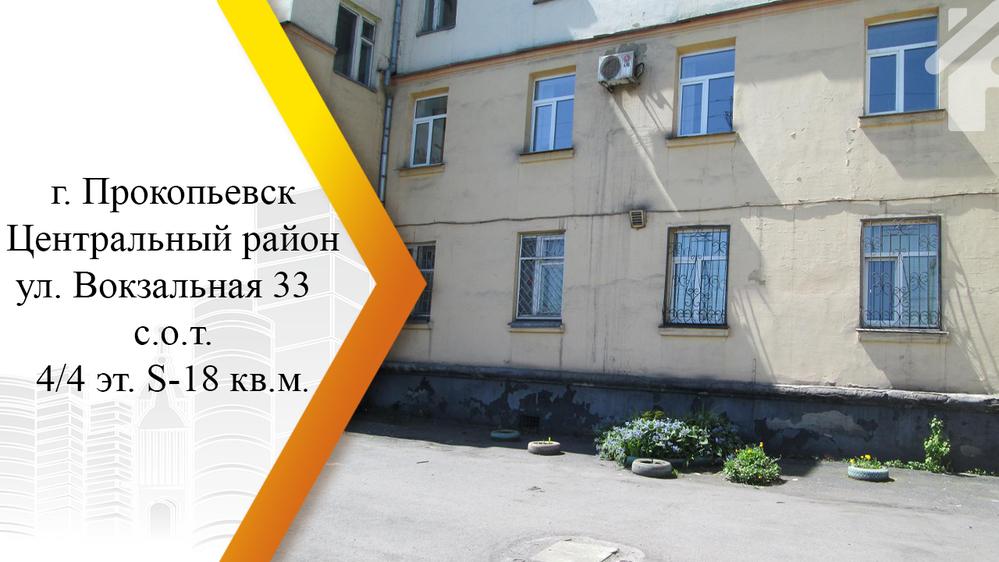 Продам комнату в 10-к квартире, Прокопьевск город, Вокзальная улица 33 - Фото 0