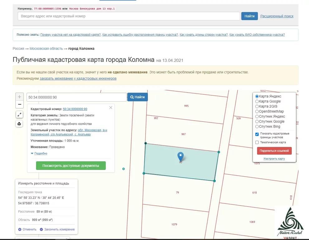 Продажа участка, Акатьево, Коломенский район - Фото 0