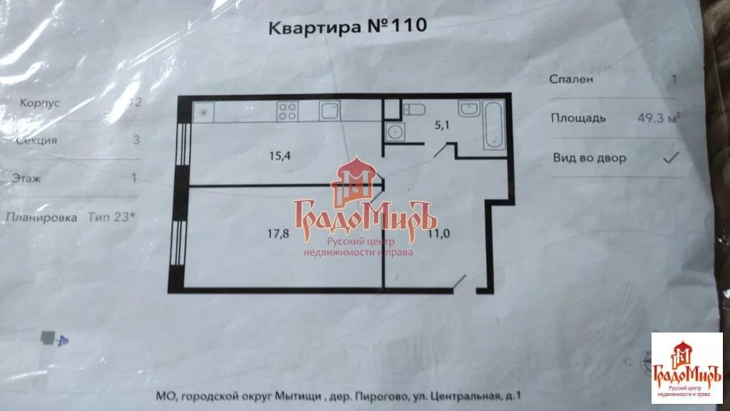 Продается 1к.кв, Пирогово д, Ильинского - Фото 0