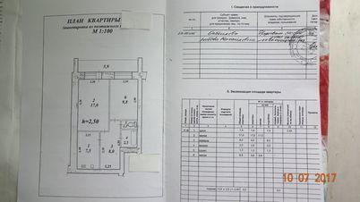 Продажа квартиры, Комсомольск-на-Амуре, Победы пр-кт. - Фото 0