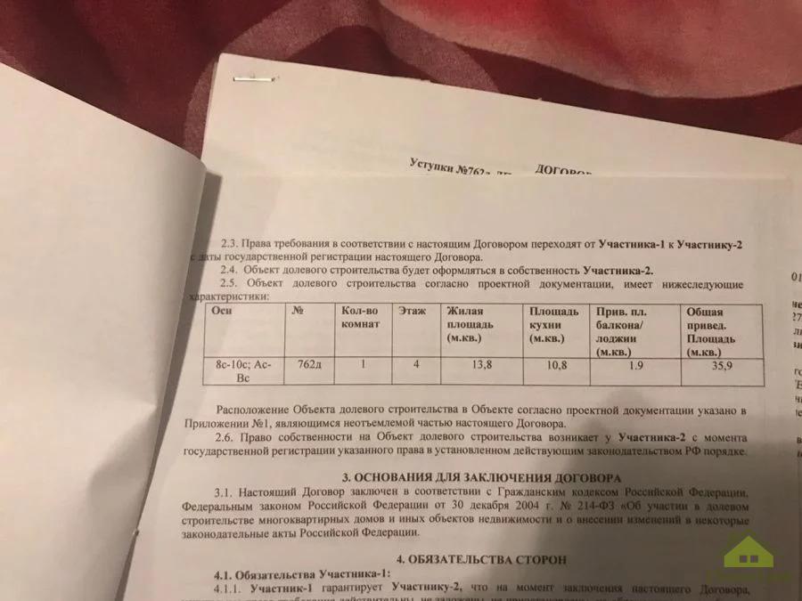 1 комн. квартира г.Мытищи мкр.17а, корп.6 - Фото 3