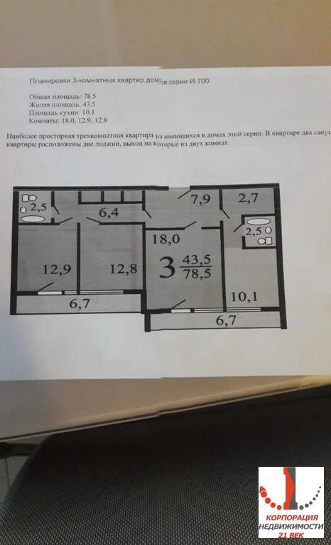 3-к квартира, 77.5 м, 4/22 эт. - Фото 17