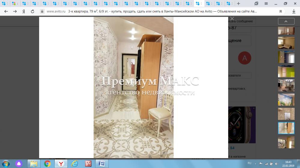 Продажа квартиры, Нижневартовск, Ул. Чапаева - Фото 12