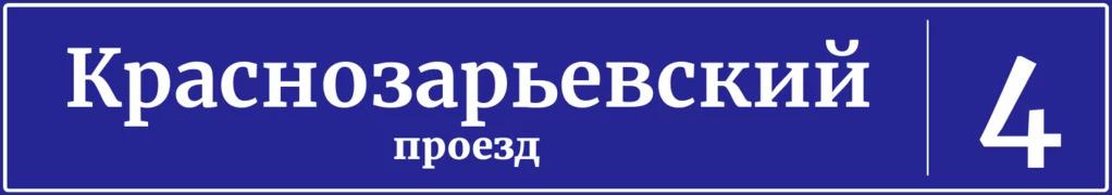 Аренда дома, Мытищи, Мытищинский район, Краснозарьевский проезд - Фото 6
