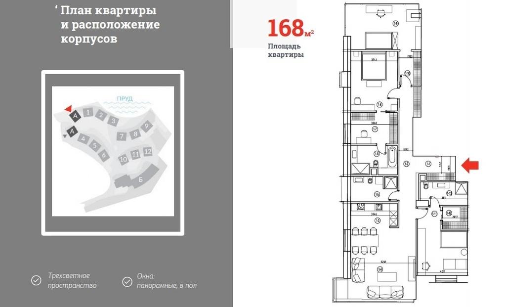ЖК Снегири Эко - кв-ра 168 кв.м, 3 спальни и 45 м.кухня-гостиная, 3/6 - Фото 9