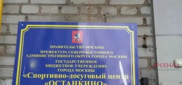 Продается 3-комн. кв. м. Алексеевская - Фото 6