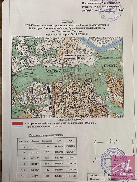 Продается участок. , Тучково рп, - Фото 3