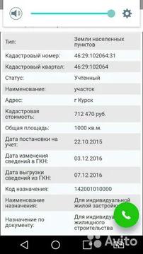 Участок 10 сот. (СНТ, ДНП), Купить земельный участок в Курске, ID объекта - 202651698 - Фото 1