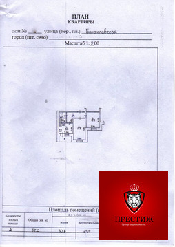 Продам 2-к квартиру, Симферополь город, Балаклавская улица 49