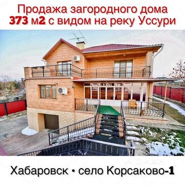Коттедж в Хабаровский край, Хабаровский район, с. Корсаково-1 .