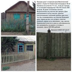 Продажа дома, Иволгинский район, Купить дом в Иволгинском районе, ID объекта - 504502402 - Фото 1