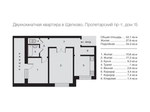 2-к квартира, г. Щелково, Пролетарский проспект 15