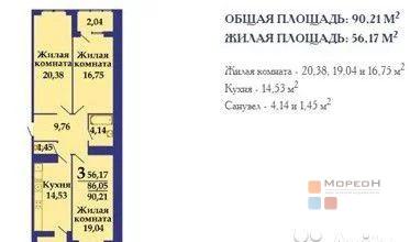 3-я квартира, 90.20 кв.м, 10/24 этаж, чмр (Селезнева ул.), .