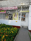 Аренда офисов в Люберцах