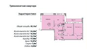 3-комнатная (95.19 м2) квартира в г. Лобня, Молодежная, 12, Купить квартиру в Лобне, ID объекта - 319740581 - Фото 8