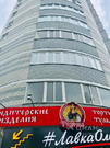 Купить квартиру ул. Макаренко
