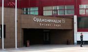 Аренда офисов ул. Орджоникидзе