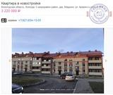 Купить квартиру ул. Архангельская