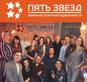 """""""ПЯТЬ ЗВЕЗД"""" Компания Отличной Недвижимости"""