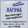 ГК Лагуна офис на Иркутском