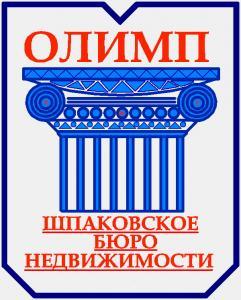 """Олимп-Шпаковское бюро недвижимости"""