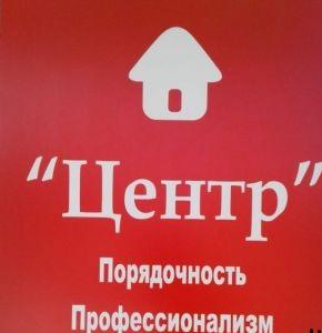 Агенство Недвижимости Центр