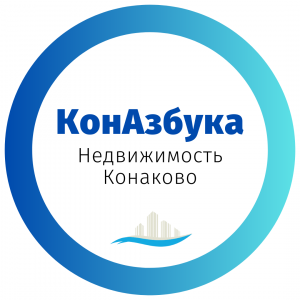 АН КонАзбука Конаково