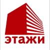 Этажи-Вологда