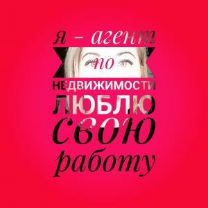 """АН """"Недвижимость"""""""