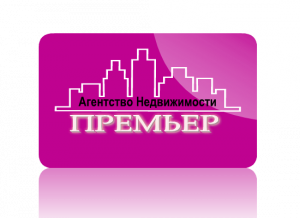 Агентство Недвижимости Премьер