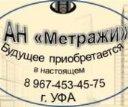 АН МЕТРАЖИ агентство недвижимости