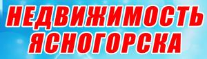 Недвижимость Ясногорска