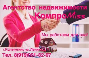 Агентство недвижимости и права Компромисс