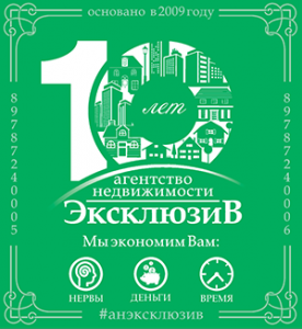 "АН ""Эксклюзив"""