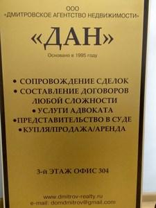 Дмитровское агентство недвижимости