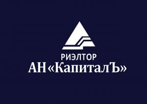 """АН """"КапиталЪ недвижимость"""""""